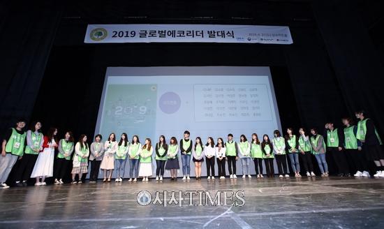 UN과 함께하는 청소년 환경교육프로그램 '2019 글로벌에코리더' 발대식 개최