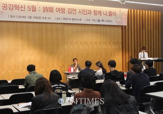 연세대 고등교육혁신원 공강혁신, '詩間 여행' 김언 시인 특강 개최