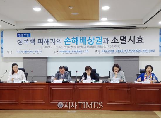 '성폭력 피해자의 손해배상권과 소멸시효 한일포럼' 9일 개최