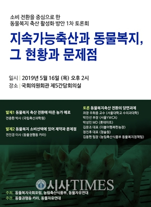 '지속가능축산과 동물복지, 그 현황과 문제점' 토론회 오는 16일 개최