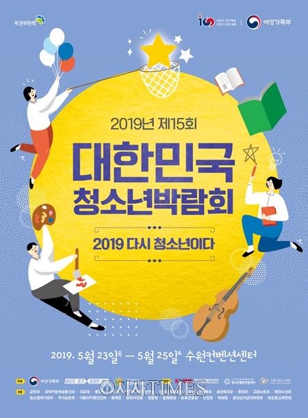 경기도, 23일부터 대한민국 청소년박람회 개최