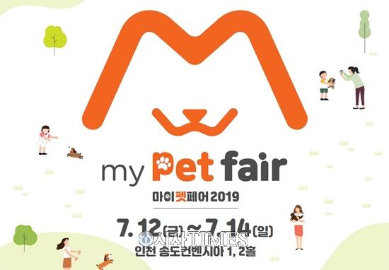 반려동물 전시회 '2019 마이펫페어' 7월12일 개최