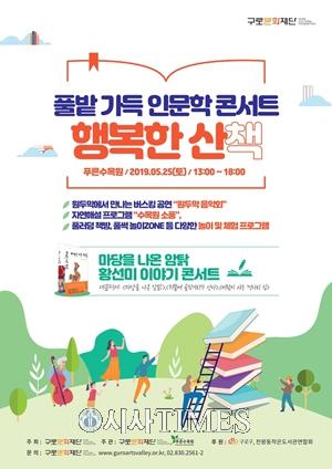 '2019년 풀밭가득 인문학콘서트 행복한 산책' 오는 25일 진행