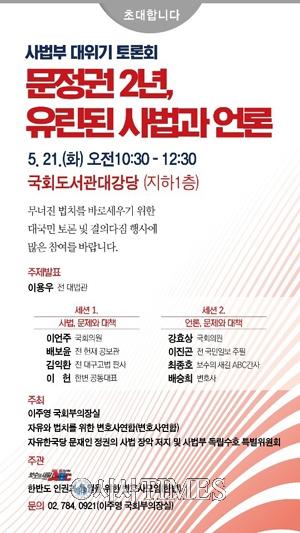 '문 정권 2년, 유린된 사법과 언론 토론회' 오는 5월21일 개최