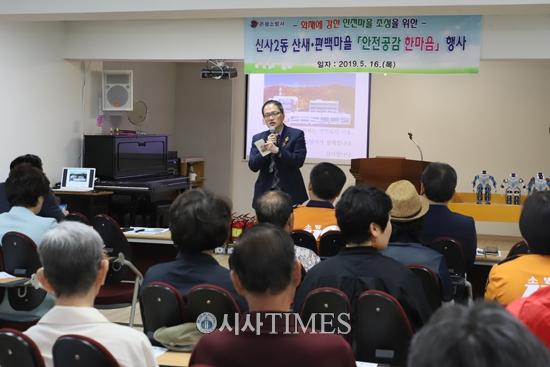 은평소방서, 은평구 산새·편백마을 안전공감 한마음 행사 개최