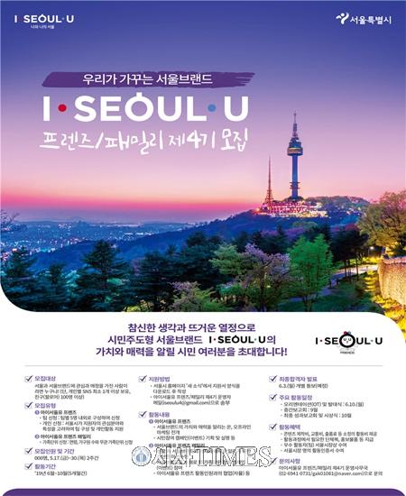 서울시, '아이서울유 프렌즈' 제4기 활동인원 모집