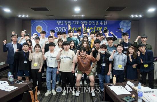 '2019 청년창업캠프' 경북 지역 5개 대학 150명 대상으로 진행
