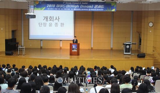 연세대 고등교육혁신원·멘봉단, 2019 하이드림 콘서트 성황리 개최