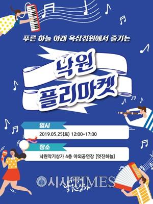 낙원악기상가, 50주년 기념 '2019 낙원 플리마켓' 25일 개최