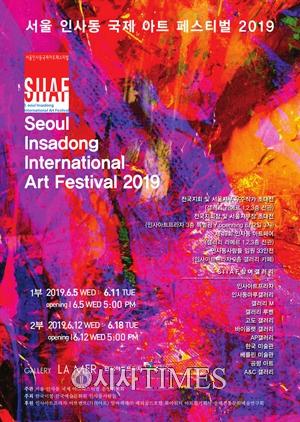 '2019년 SIIAF 서울 인사동 국제 아트 페스티발' 6월5일~18일 개최