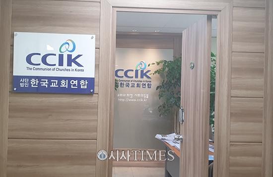 한국교회연합, 황교안 대표 비판한 불교 조계종에 일침…조계종 비판은 어처구니 없는 월권이요 명백한 인권침해
