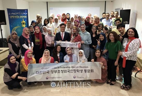 이집트 카이로서 '한국정부초청 장학생(GKS) 동문회' 발대식 개최