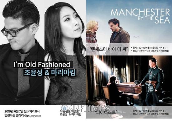 낙원악기상가, 6월 '영화 상영회 & 음악 콘서트' 개최
