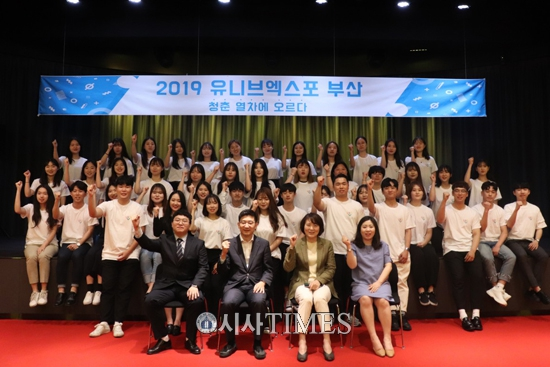 대학생활 정보 공유의 장 '2019 유니브엑스포 부산' 출범식 1일 개최