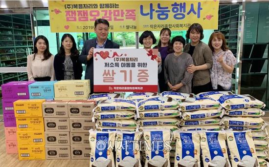 복음자리, 저소득층 어린이들 위한 쌀 820㎏ 기부