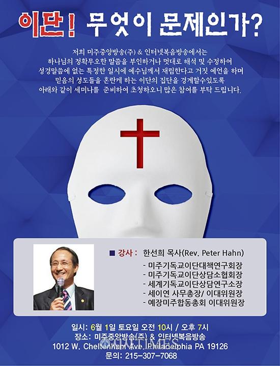 세이연 사무총장 한선희 목사의 이단특강(1)…이단이란 무엇인가