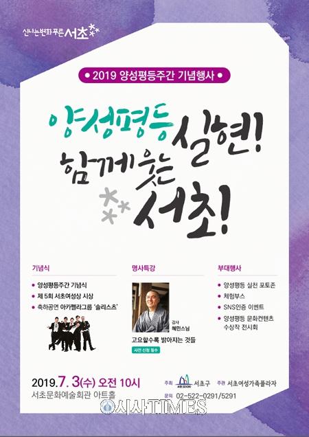 서울 서초구, 7월3일 양성평등주간 기념행사 열어