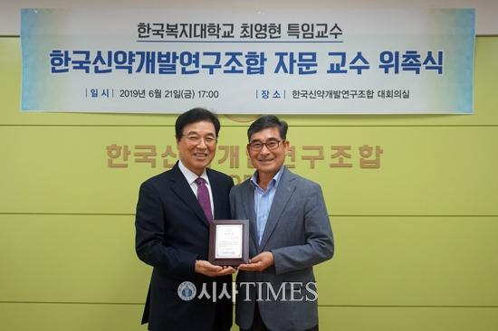 한국신약개발연구조합, 최영현 전 보건복지부 기획조정실장 자문교수로 위촉