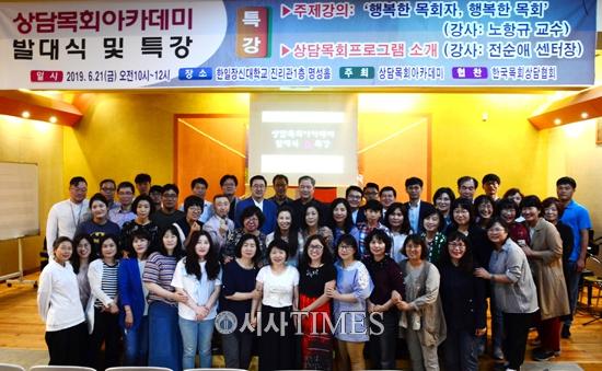 한일장신대 '상담목회아카데미' 21일 발족…지역과 교회 섬기는 사역 지원