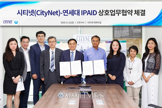 국제기구 시티넷-연세대 IPAID, 지역 차원서 SDGs 달성 위한 업무협약 체결