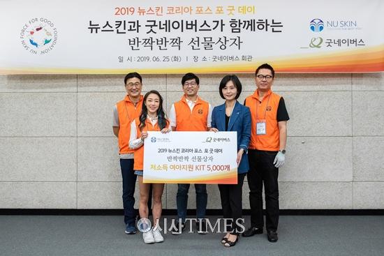 뉴스킨, 저소득 가정 여성 청소년 후원…선물키트 5천 개 전달