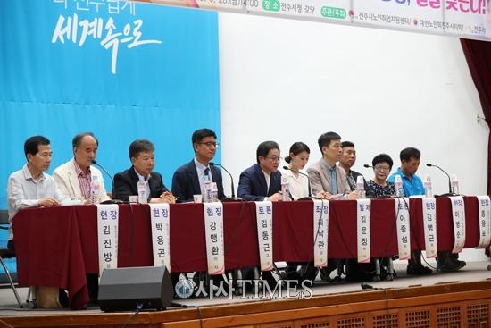 전주시노인취업지원센터, 아파트 경비원·청소원의 근로환경 관련 심포지엄 개최