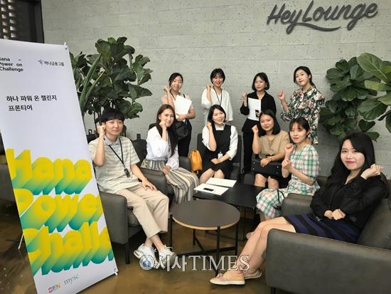 하나금융그룹, 청년디자이너와 사회혁신기업 일자리 연계 프로그램 진행