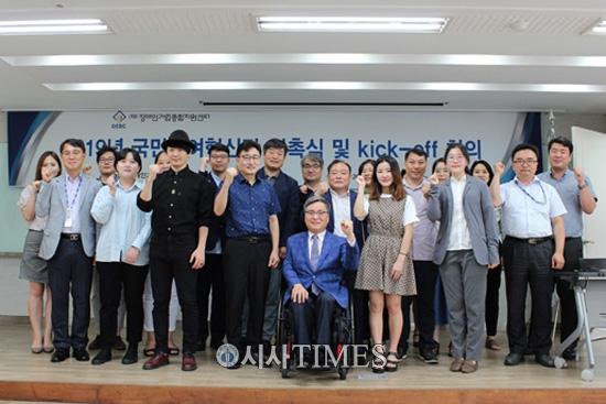 장애인기업종합지원센터, '2019년 제2기 국민참여혁신단' 위촉