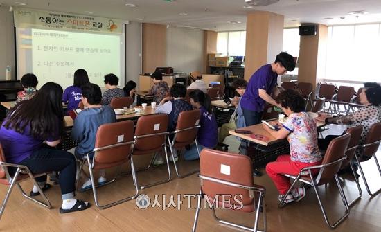 석관실버복지센터, 어르신 스마트폰 활용교육 진행