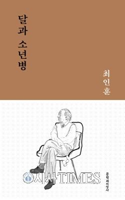 [책을 읽읍시다 (1668)] 달과 소년병