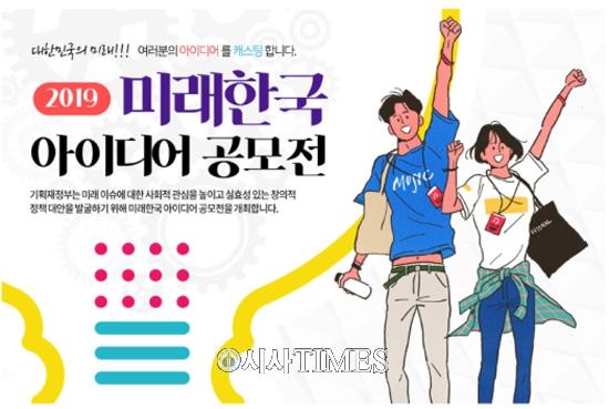 기획재정부 '2019 미래한국 아이디어 공모전' 개최