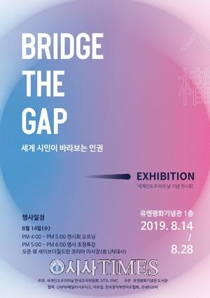 유엔평화기념관, 세계인도주의의 날 기념 'Bridge the Gap' 전시회 개최