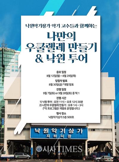 낙원악기상가-서울시, 9월 반려악기 체험 프로그램 참가자 모집