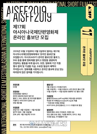 제17회 아시아나국제단편영화제, 온라인 홍보단 내달 9일까지 모집