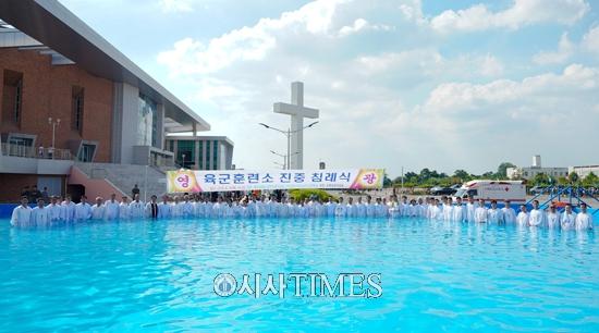 순복음춘천교회, 10일 육군훈련소 진중침례식 진행…제550차 3,217명 침례