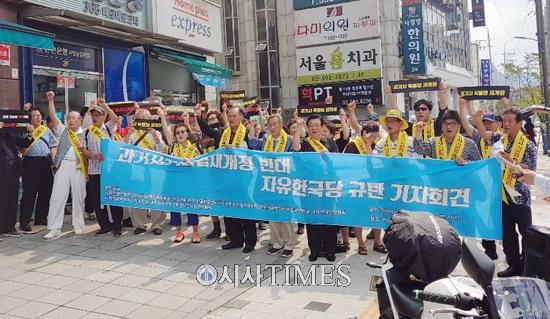 """시민단체들, """"과거사법 입법 방해하는 자유한국당은 각성하라"""""""