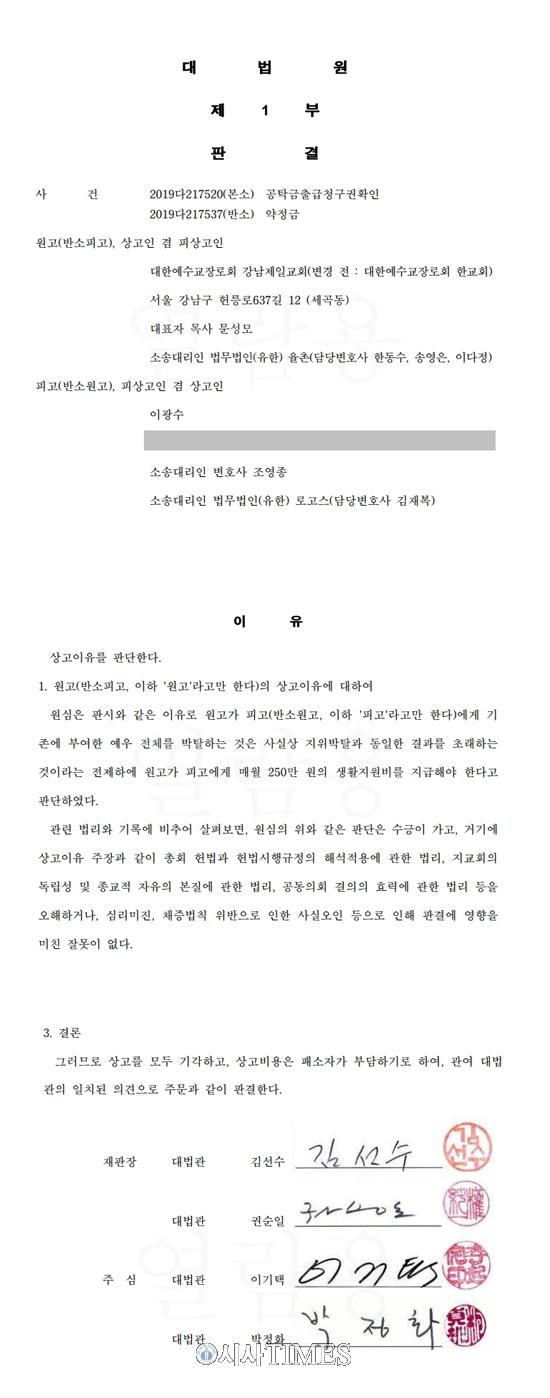 대법원, 강남제일교회는 이광수 목사에게 생활비 지급해야…원로목사 예우 사건의 중요한 판례로 작용할 듯