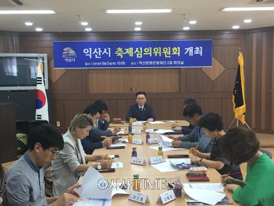 2020년 익산서동축제 개최 일정 확정