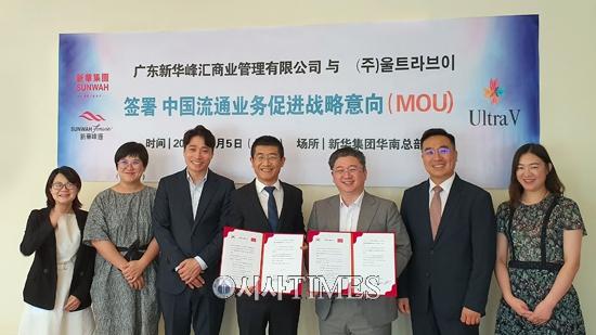 울트라브이, 5일 신화그룹과 중국진출 위한 MOU 체결