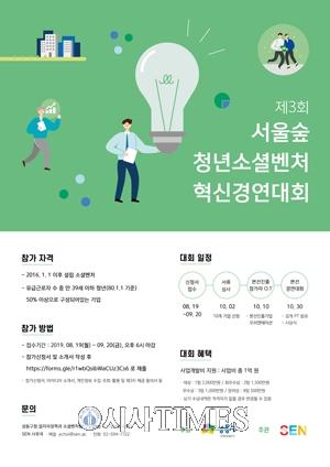 서울 성동구, '제3회 서울숲 청년소셜벤처 혁신경연대회' 개최