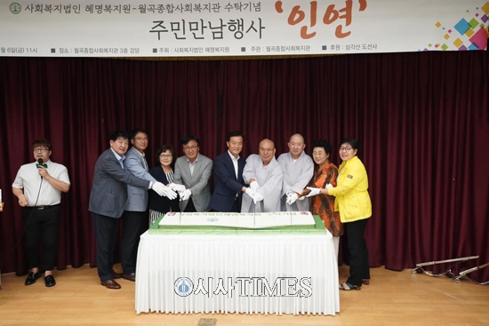 월곡종합사회복지관, 추석맞이 2019 주민만남 행사 '인연' 진행