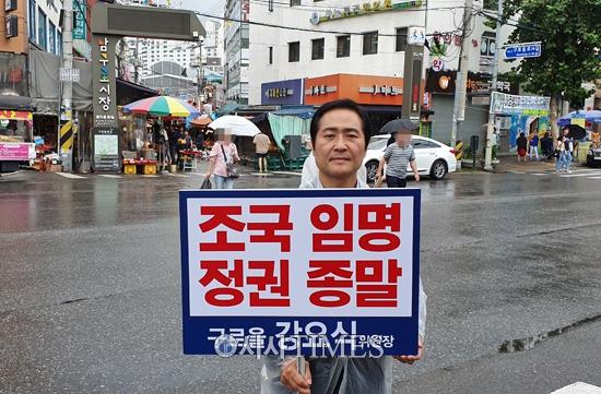 자유한국당 강요식 당협위원장, 추석연휴 기간 중 '조국 임명철회' 1인 시위 펼쳐