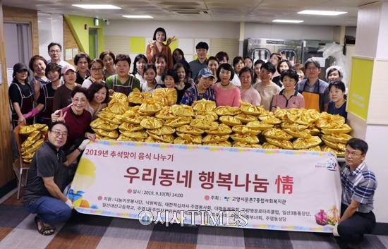 문촌7종합사회복지관, 저소득 가정 299세대에 추석 음식 지원