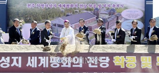 [포토] 천주교 치명자성지 세계평화의 전당 착공식