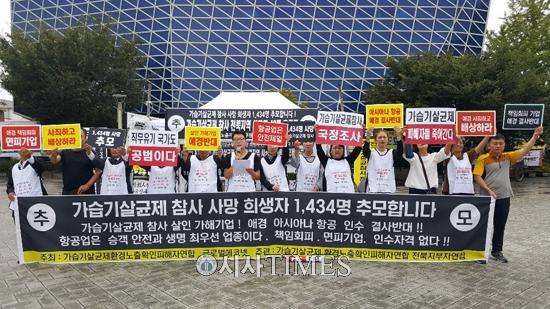 '가습기살균제 참사 사망 전북지역 추모제' 21일 전주서 열려