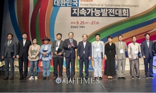 '2019 대한민국 지속가능발전대회' 25~27일 성황리 개최