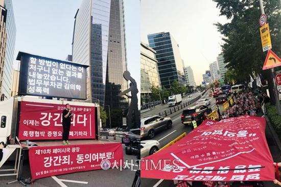 """""""강간죄를 개정하라!""""…미투시민행동, 강간죄 개정을 위한 집회 개최"""