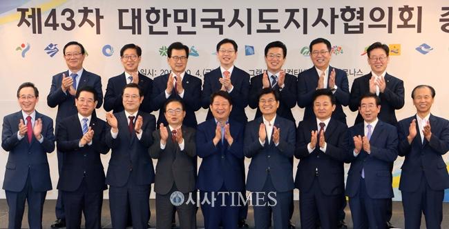 제43차 대한민국시도지사협의회 총회 개최…지역 주도 권역별 발전계획 수립 논의