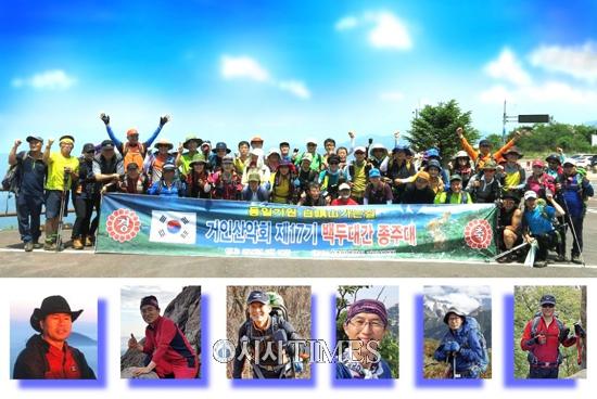일본이 왜곡한 백두대간, 산악인들이 바로 잡는다…거인산악회 내달 출정