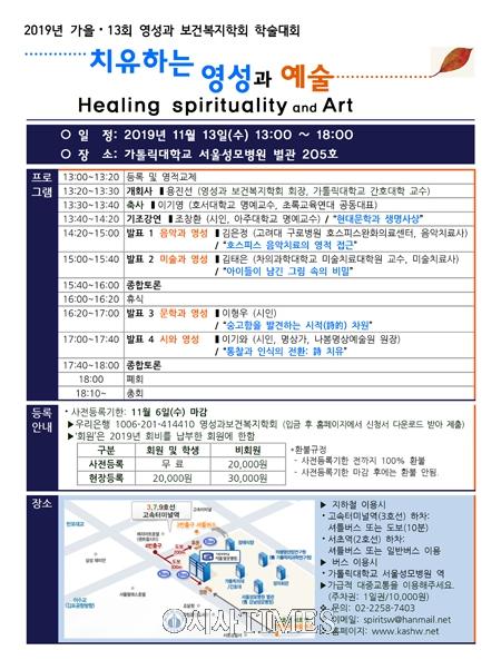 제13회 영성과 보건복지학회 추계학술대회 개최